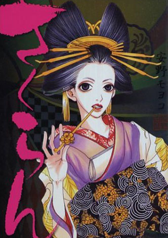 Sakuran_Vol_1_cover